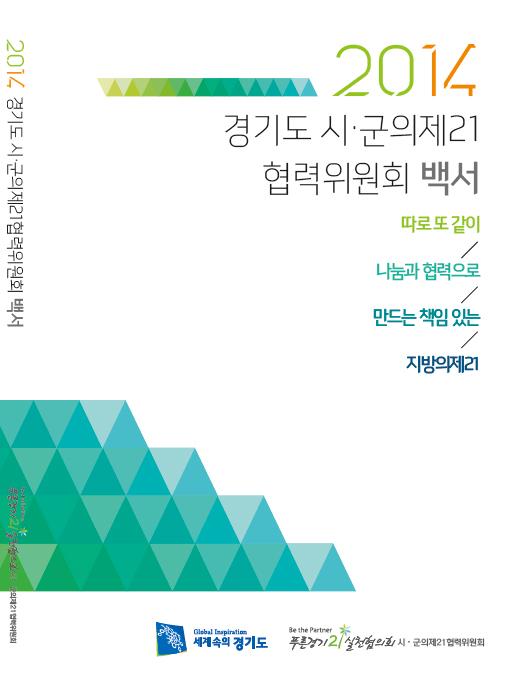 2014 경기도 시군의제21 협력위원회 백서.jpg