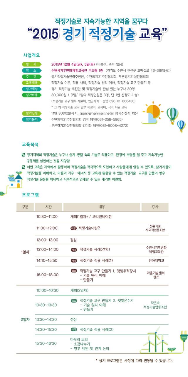 최종 -15푸른경기-적정기술웹자보.jpg
