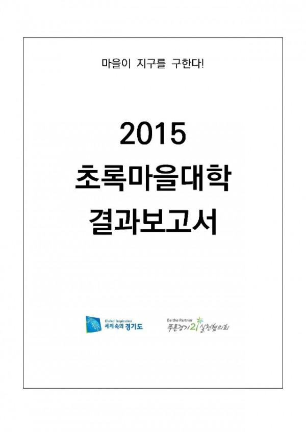 2015 초록마을 결과보고서_표지_페이지_1.jpg