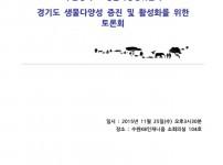 세션3_생물다양성위_자료집_페이지_01.jpg