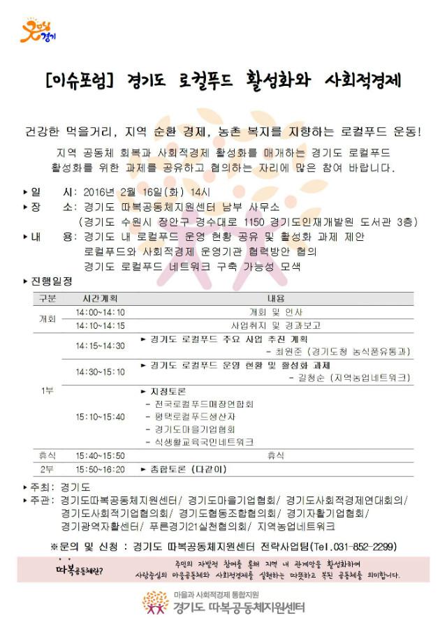 [웹자보] 경기도 로컬푸드 활성화와 사회적경제 이슈포럼.jpg