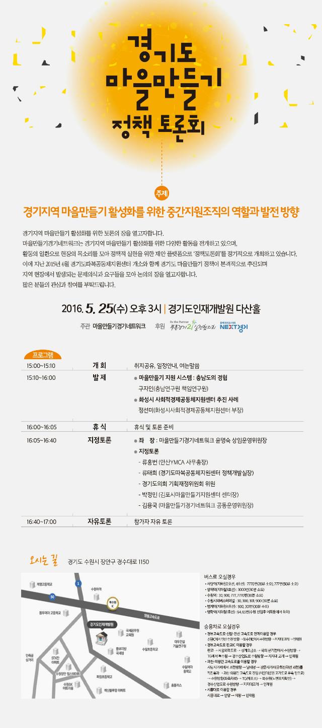 16경기도마을만들기정책토론회웹자보3차.jpg