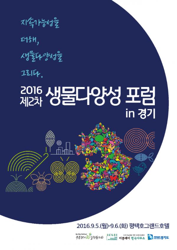 16푸른경기생물다양성포럼책자인쇄본9일_페이지_01.png