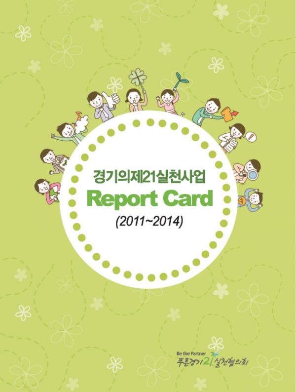 ggag Report Card(2011~2014)_페이지_01.png
