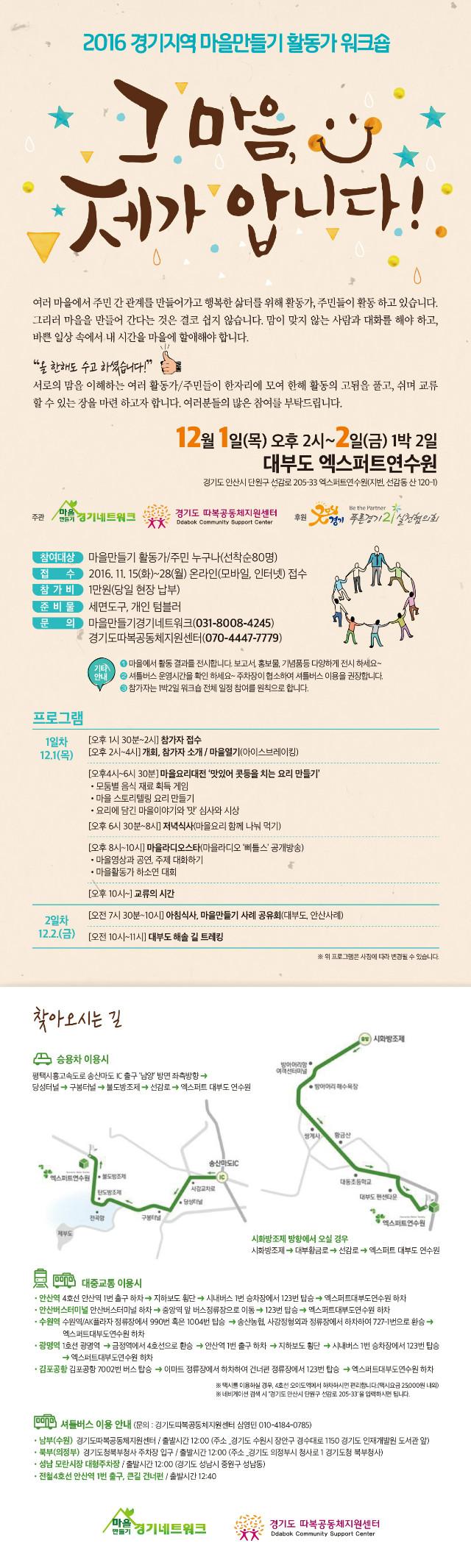 활동가 워크숍 홍보물_최종.jpg