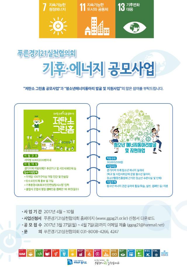 17 푸른경기 그린홈,에너지동아리공모 웹자보3.jpg