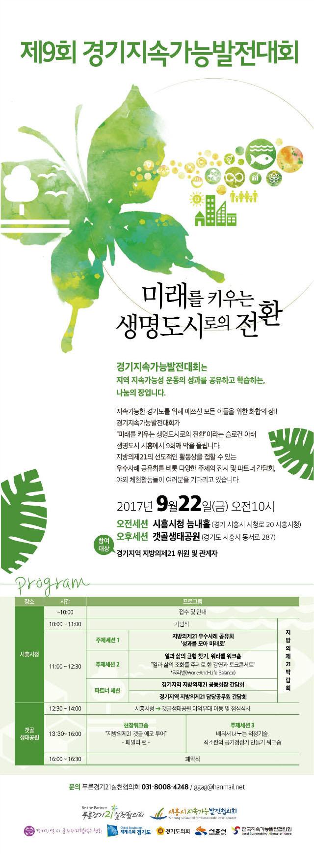 제9회_경기지속가능대회 _웹자보.jpg