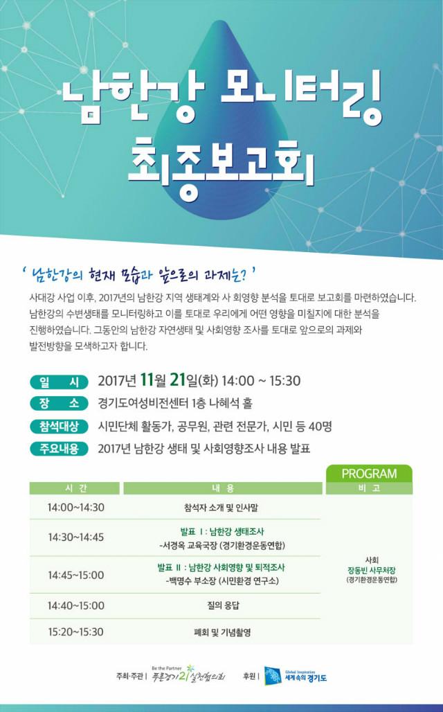 남한강_웹자보1.jpg