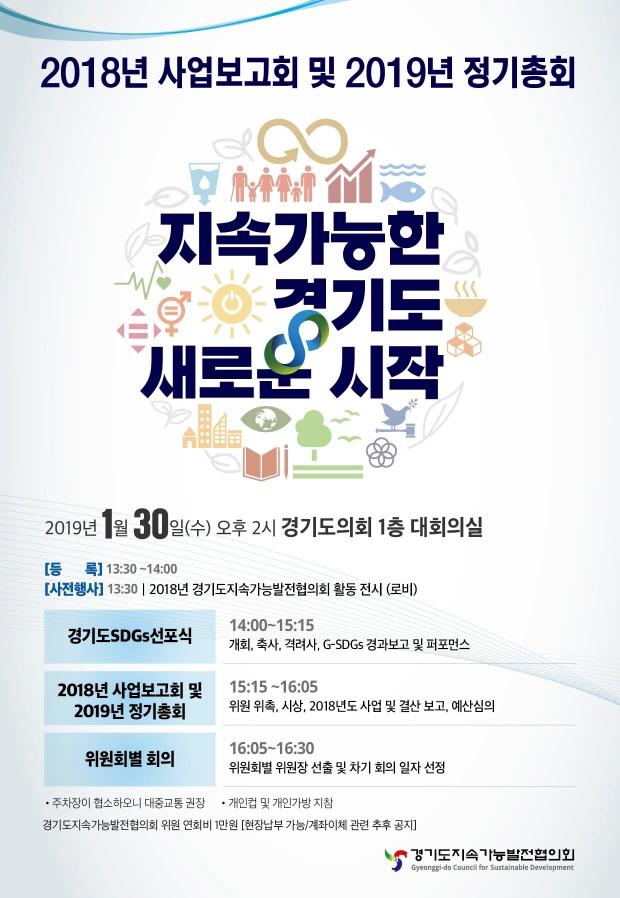 크기변환_2018경기지속가능발전협의회총회웹자보.jpg