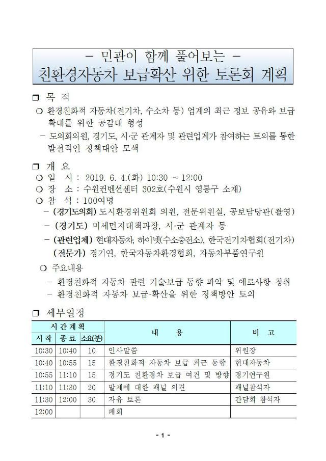 친환경자동차 보급 확대  토론회 계획(6001.jpg