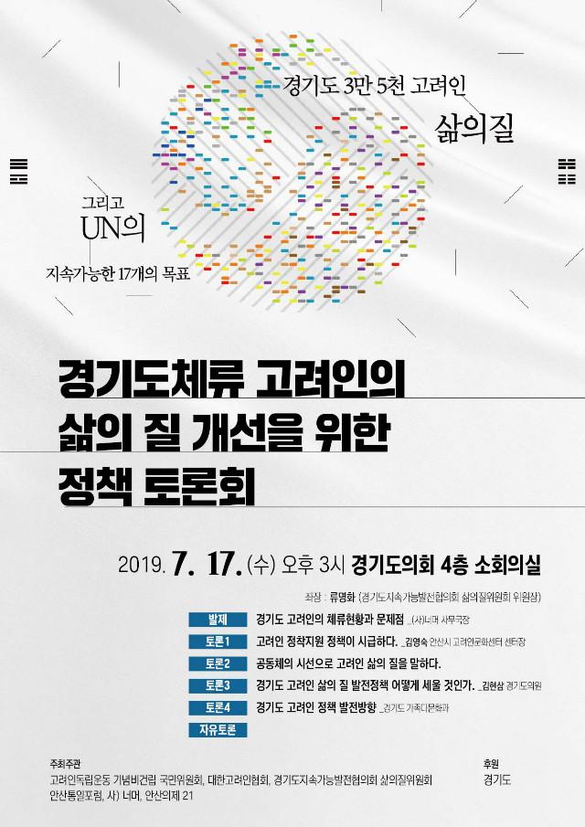 경기도 체류 고려인의 삶의 질 개선을 위한 정책 토론회.jpg