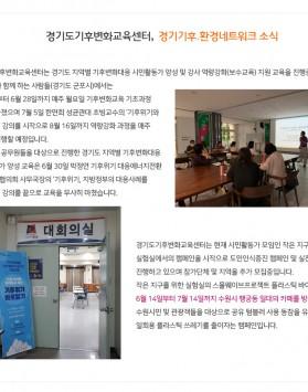 경기도 지역별 기후변화대응 시민활동가 양성 및 강사 역량강화(보수교육) …