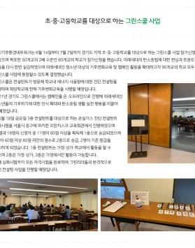 경기도 지역 초·중·고등학교를 대상으로 하는 그린스쿨 사업