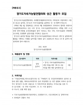 경기도지속가능발전협의회 상근활동가 모집(08.09~08.18)