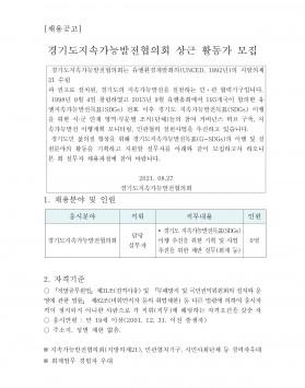 [재공고] 경기도지속가능발전협의회 상근활동가 모집(08.27~09.10)