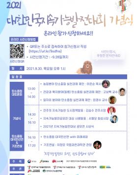 2021 대한민국지속가능발전대회 기념식 온라인 참가 안내
