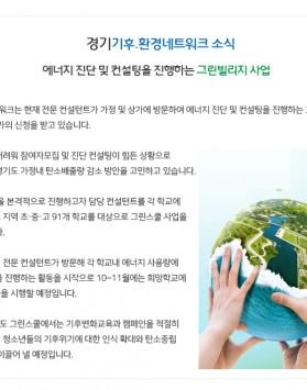 경기도 지역 초․중․고 91개 학교를 대상으로 그린스쿨 사업을 진행