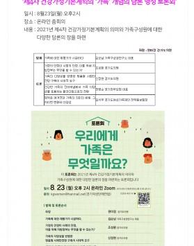 '제4차 건강가정기본계획의 '가족' 개념의 담론 형성 토론회'