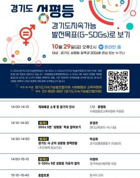 [사회형평성교육위원회] '경기도성평등, G-SDGs로 보기' 온라인 토론…