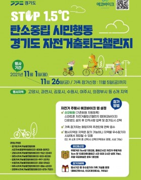 STOP 1.5℃, 탄소중립 시민행동 경기도 자전거출퇴근챌린지